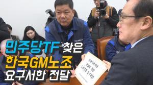 [영상] 민주당TF 찾은 한국GM노조...요구서한 전달