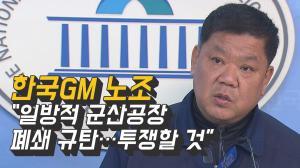 """[영상] 한국GM 노조 """"일방적 군산공장 폐쇄 규탄…투쟁할 것"""""""