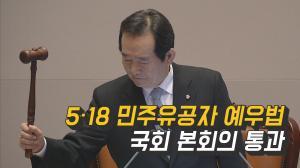 [영상] 5·18 민주유공자 예우법, 국회 본회의 통과