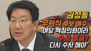 [영상] 권성동