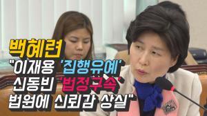 [영상] 백혜련
