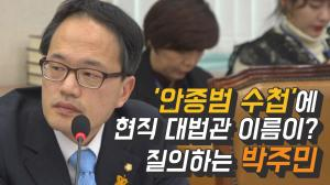 [영상] '안종범 수첩'에 현직 대법관 이름이? 질의하는 박주민