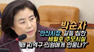 [영상] 박순자