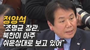 [영상] 정양석