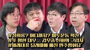 [영상] 일요서울 기자수첩 #10 - 성희롱 어디까지, 김우중 신화의 몰락, 비례대표 딜레마