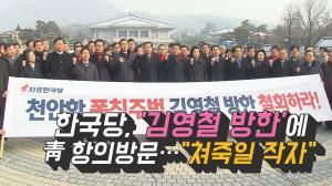 [영상] 한국당, '김영철 방한'에 靑 항의방문…