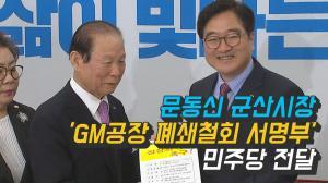 [영상] 문동신 군산시장 'GM공장 폐쇄철회 서명부' 민주당 전달