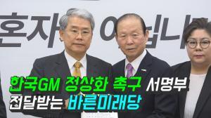 [영상] 한국GM 정상화 촉구 서명부 전달받는 바른미래당