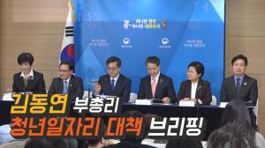 [영상] 김동연 부총리, 청년일자리 대책 브리핑