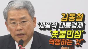 [영상] 김동철
