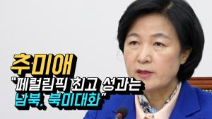 [영상] 추미애