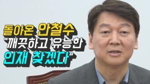 [영상] 돌아온 안철수
