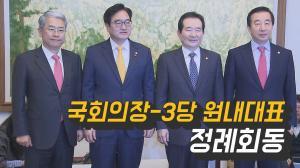 [영상] 국회의장-3당 원내대표 정례회동