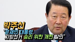 [영상] 박주선