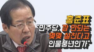 [영상] 홍준표