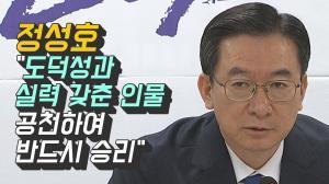 [영상] 정성호