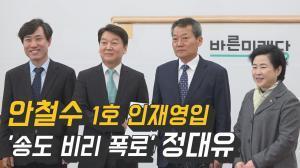 [영상] 안철수 1호 인재영입 '송도 비리 폭로' 정대유