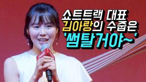 [영상] 쇼트트랙 대표 김아랑의 수줍은 '썸 탈거야~'