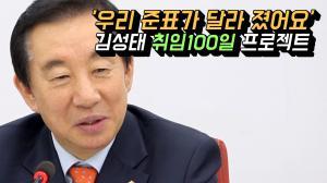 [영상] '우리 준표가 달라 졌어요' 김성태 취임100일 프로젝트