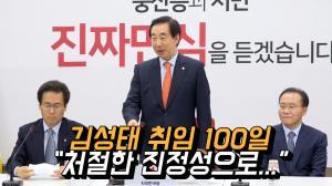 [영상] 김성태 취임 100일