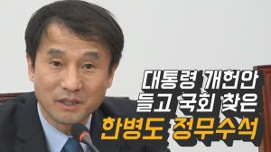 [영상] 대통령 개헌안 들고 국회 찾은 한병도 정무수석