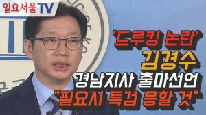 [영상] '드루킹 논란' 김경수 경남지사 출마선언