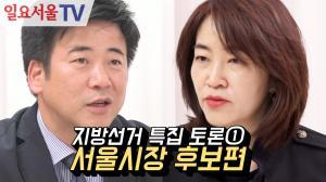[영상] 일요서울TV 지방선거 특집토론 #01 - 서울시장 후보