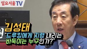 [영상] 김성태