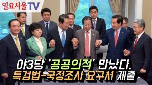 [영상] 야3당 '공공의적' 만났다, 특검법-국정조사 요구서 제출