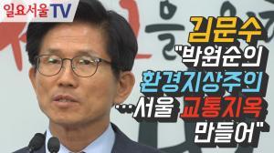 [영상] 김문수