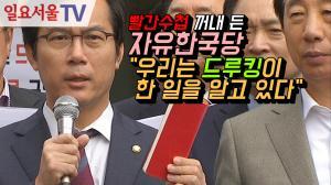 [영상] 빨간수첩 꺼내 든 자유한국당