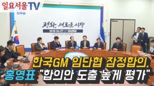 [영상] 한국GM 임단협 잠정합의, 홍영표