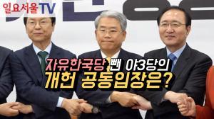 [영상] 자유한국당 뺀 야3당의 개헌 공동입장은?