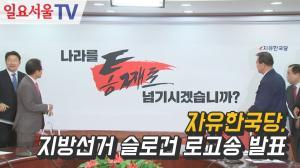 [영상] 자유한국당, 지방선거 슬로건 로고송 발표