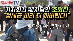 [영상] 기자회견 제지당한 조원진 대한애국당 대표