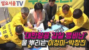 [영상] '대한항공 갑질 맹비난' 물 뿌리는 이정미-박창진
