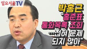 [영상] 박홍근