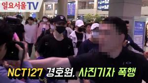 [영상]  NCT127 경호원, 사진기자 폭행