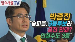 [영상] 박종진
