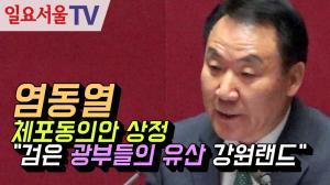 [영상] 염동열 체포동의안 상정