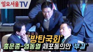 [영상] '또 방탄국회' 홍문종-염동열 체포동의안 '부결'