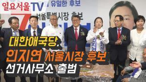 [영상] 대한애국당, 인지연 서울시장 후보 선거사무소 출범