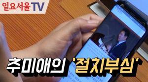 [영상] 추미애의 '절치부심'