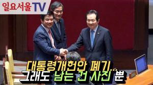 [영상] 대통령개헌안 폐기... 그래도 남는 건 사진 뿐