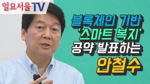 [영상] 블록체인 기반 '스마트 복지' 공약 발표하는 안철수