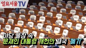 [영상] 야당 불참 속 문재인 대통령 개헌안 결국 '폐기'