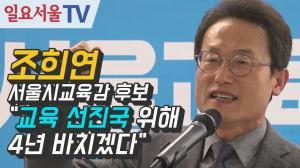 [영상] 조희연 서울시교육감 후보