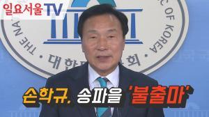 [영상] 손학규, 송파을 '불출마'
