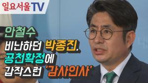 [영상] 안철수 비난하던 박종진, 공천확정에 갑작스런 '감사인사'