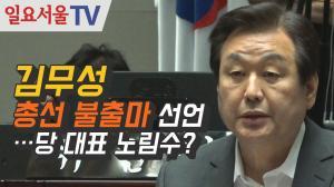 [영상] 김무성 총선 불출마 선언…당 대표 노림수?